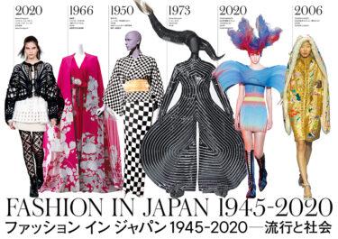 展覧会『ファッション イン ジャパン 1945-2020 -流行と社会』